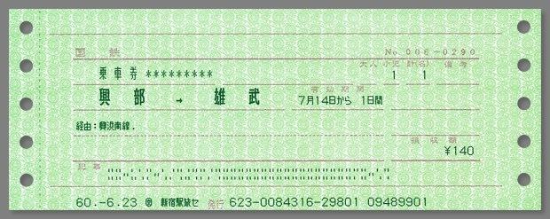 19850714_興浜南線きっぷ