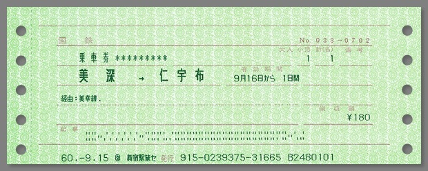19850916_美幸線きっぷ