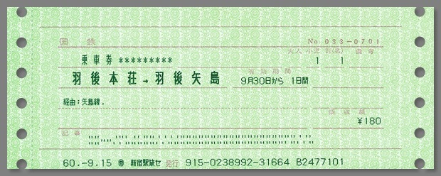 19850930_矢島線きっぷ