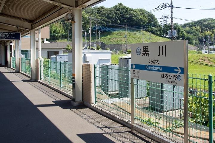 201806_黒川駅1番ホーム