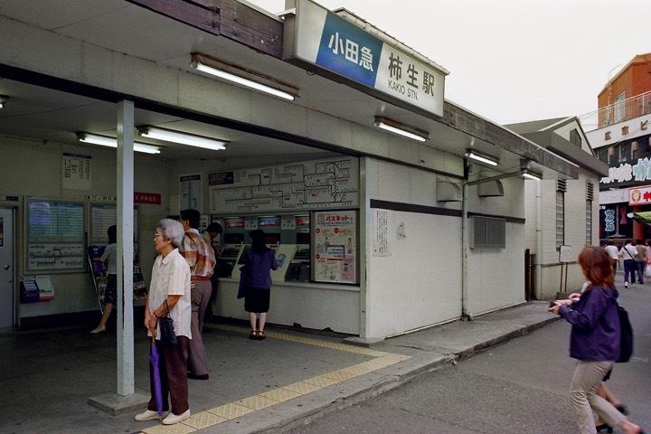 柿生駅南口_2001年