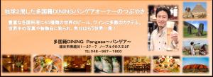 多国籍DINING Pangaea~パンゲア~