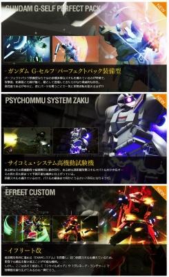 FireShot Screen Capture #279 - New ガンダムブレイカー|バンダイナムコエンターテインメント公式サイト - gb_ggame_jp_ms