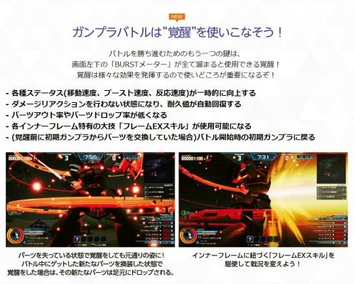 FireShot Screen Capture #280 - New ガンダムブレイカー|バンダイナムコエンターテインメント公式サイト - gb_ggame_jp_system_inner_frame_php
