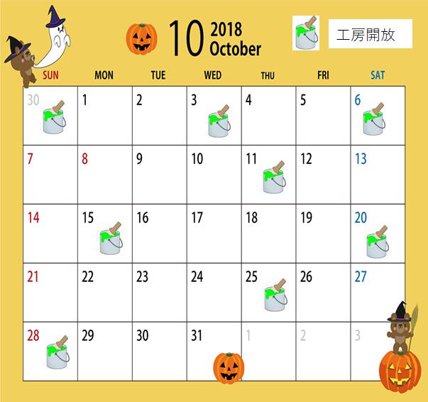 10月カレンダー-3