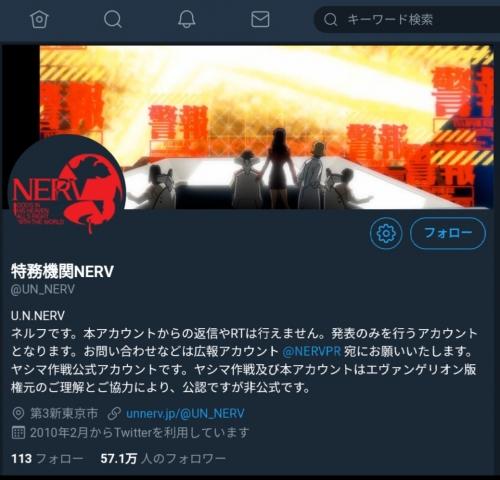 """【警報ツイッター】謎の災害速報アカウント「特務機関NERV」とは何者か 「もう誰も失いたくない """"逃げて""""という僕の思い」 エヴァ側も許可"""