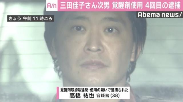 【覚醒剤で4回目の逮捕】三田佳子から「1日15万円もらって家族カードで月200万円」もらっていた高橋容疑者