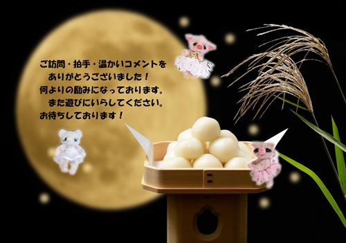 御月見ラスト-2