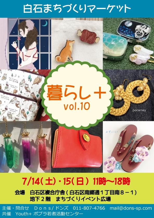 vol10A4サイズ
