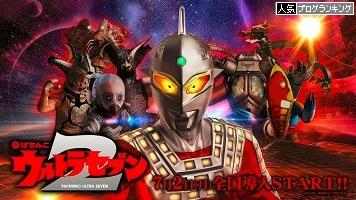 ぱちんこウルトラセブン2