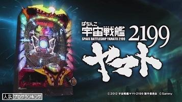 ぱちんこ宇宙戦艦ヤマト2199