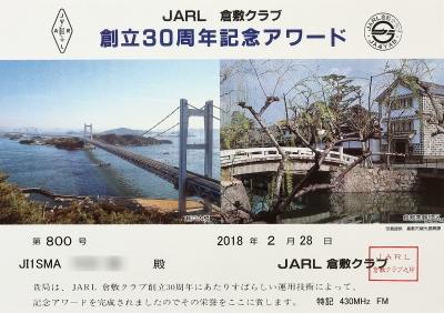 JARL 倉敷クラブ 30周年アワード