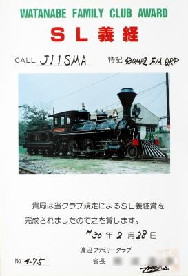 SL義経_Award