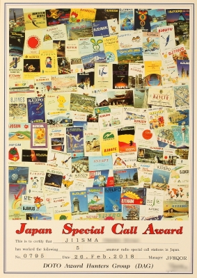 Japan Special Call Award