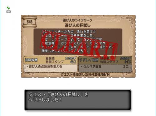 2018-9-14_21-13-43_No-00.png
