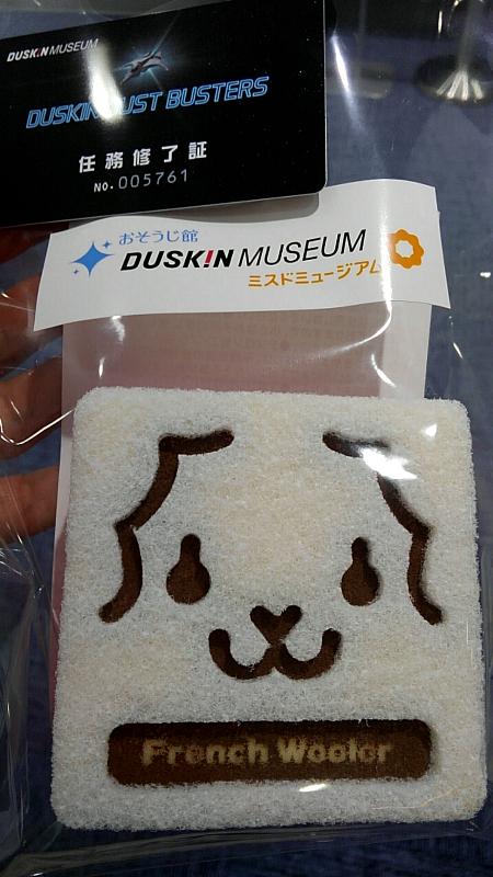 ダスキンミュージアム賞品