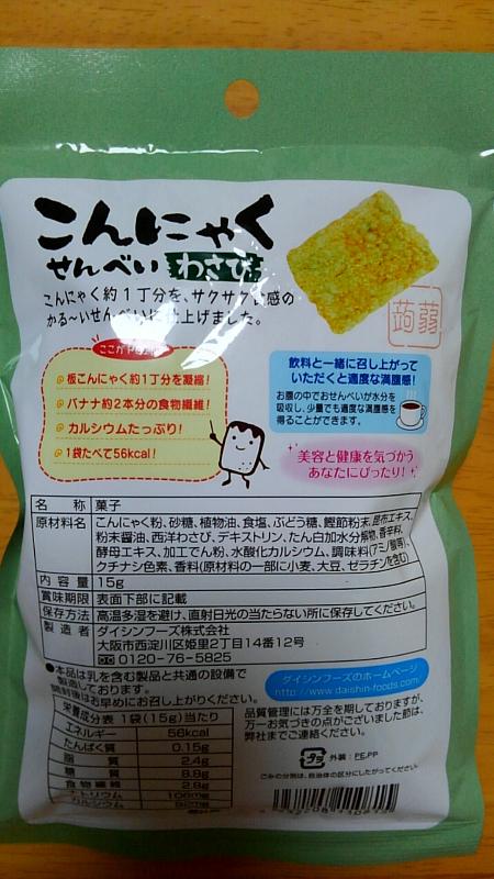 こんにゃく煎餅2