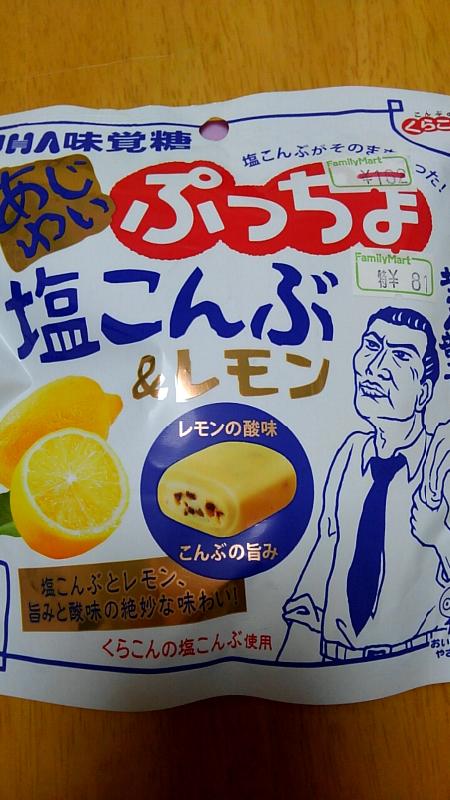 ぷっちょ塩昆布レモン