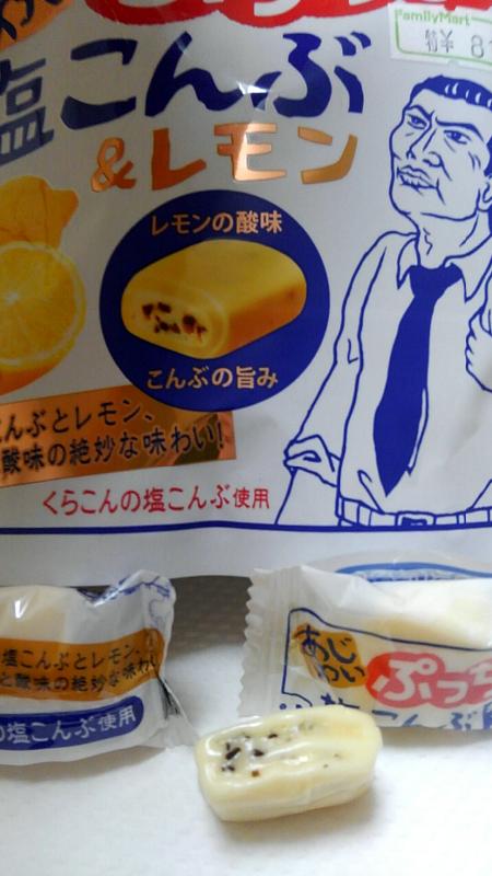 ぷっちょ塩昆布レモン口コミ