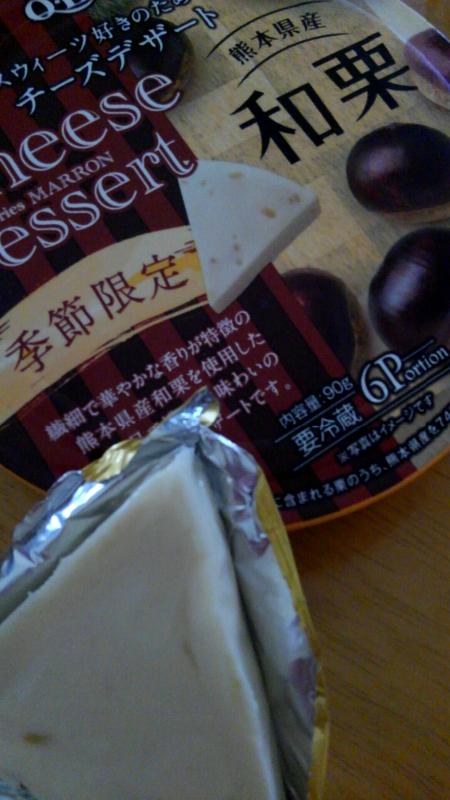 チーズデザート和栗 レビュー