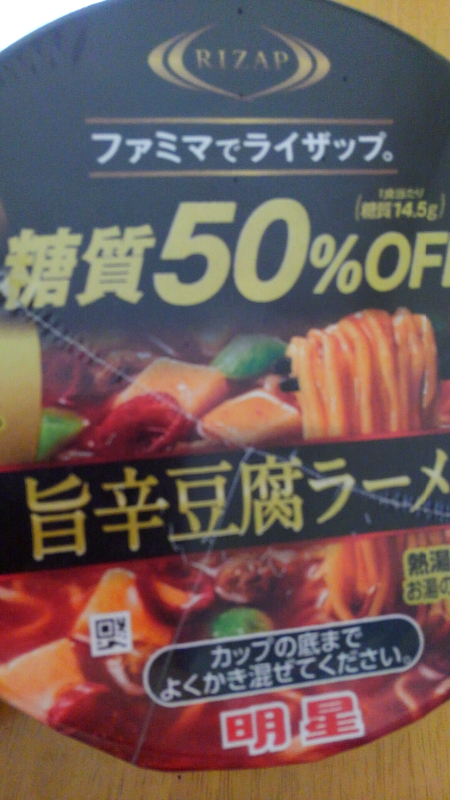 ライザップ旨辛豆腐ラーメン