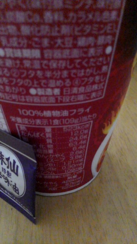 旨辛カップ麺 台湾ラーメン