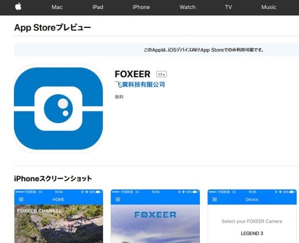 FoxeerAPP.jpg