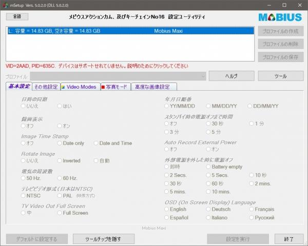 MobiMaxi_mSetup1.jpg