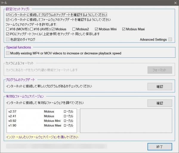 MobiusMsetupTool.jpg