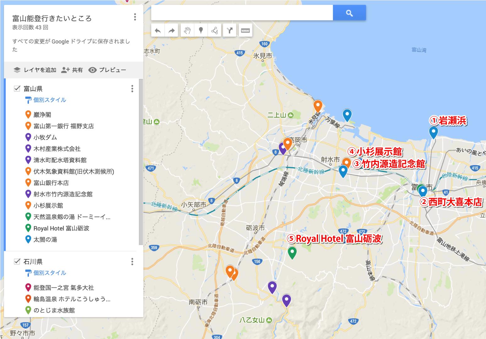 富山能登巡り2