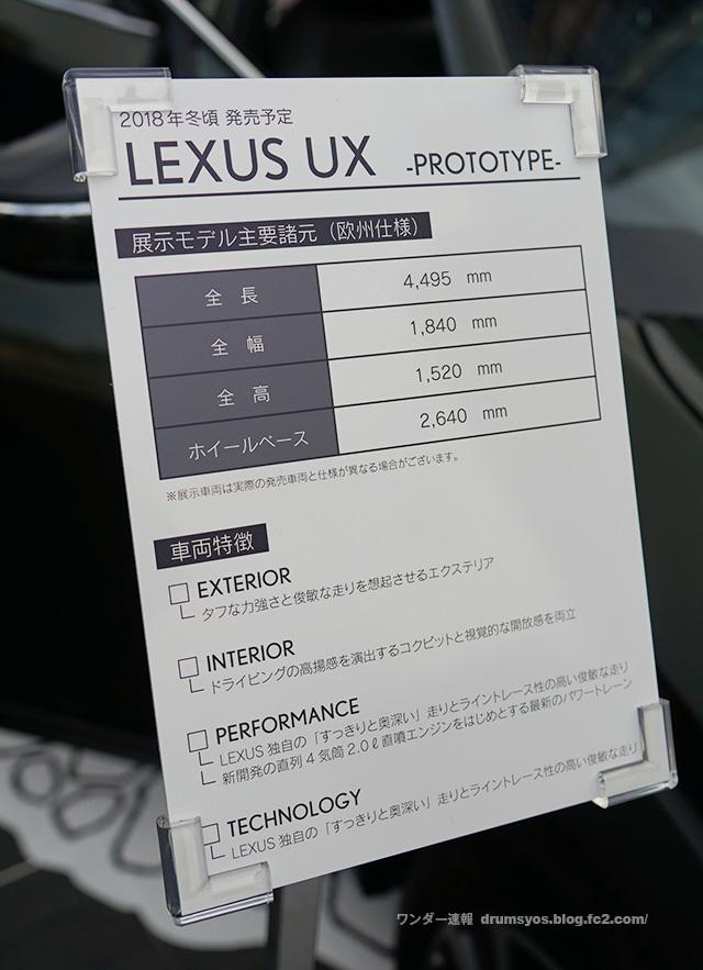LEXUSUX200_04.jpg