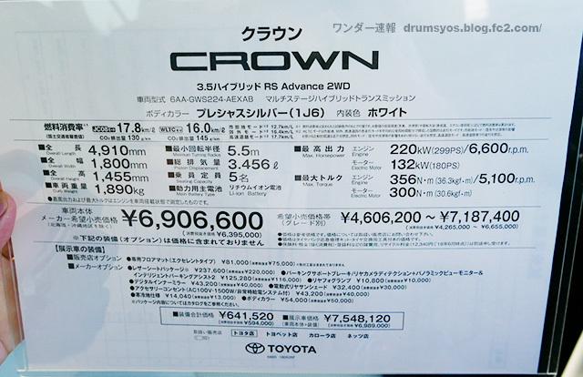 NewCROWN17.jpg