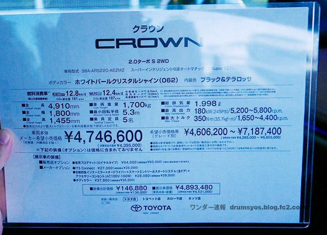 NewCROWN70.jpg