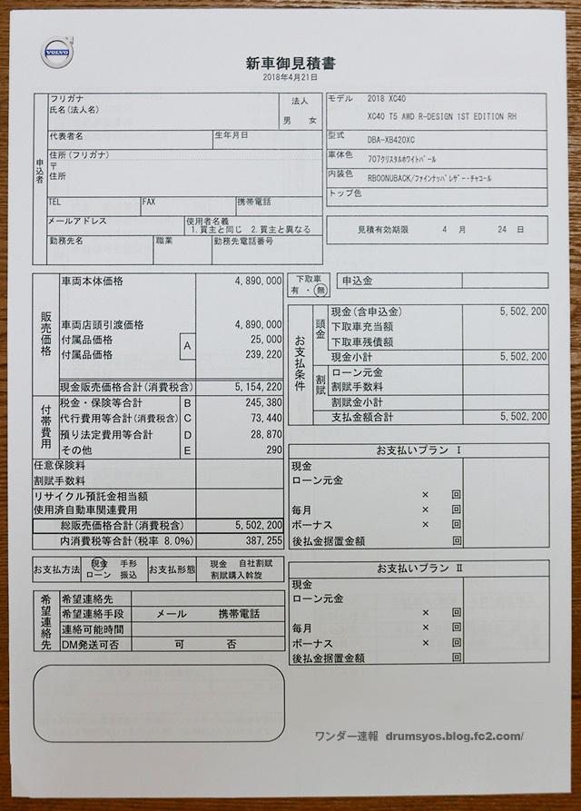 XC40_Rdesign05.jpg