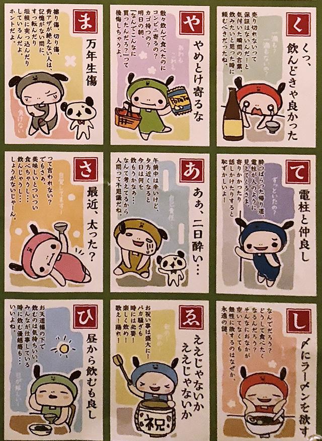 sakazukin3.jpg