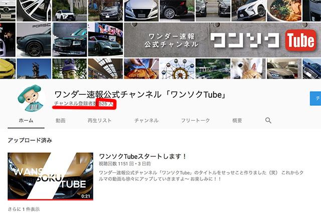 wansoku.jpg