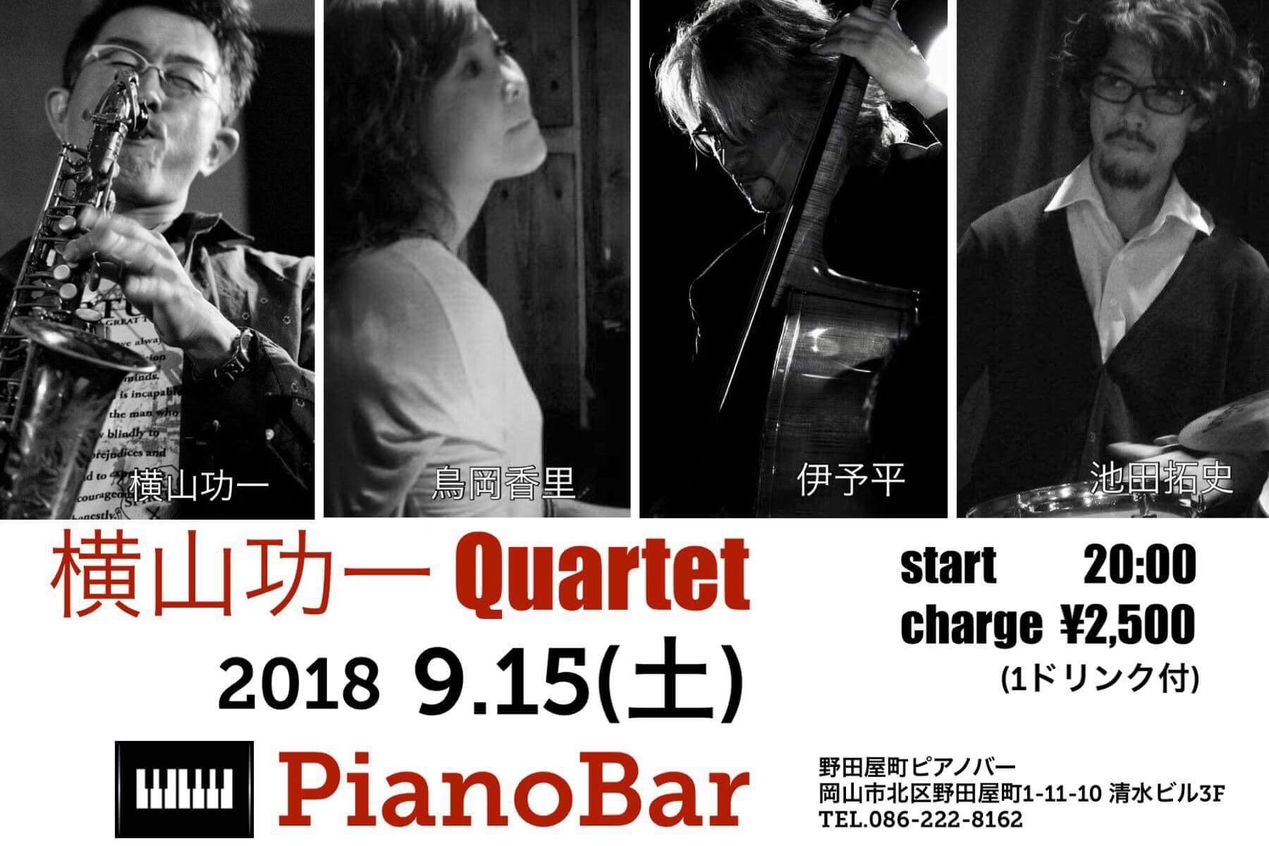 pianobar9.jpg