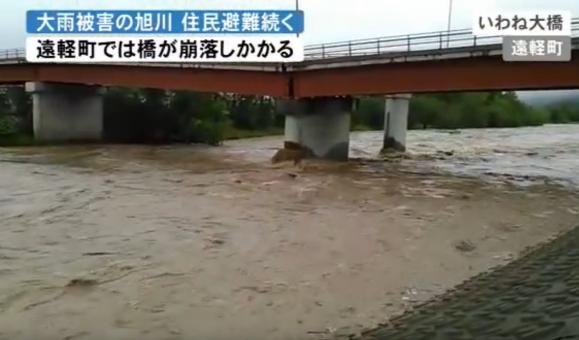 【画像あり】いわね大橋が大雨の影響で崩落寸前!通行止めの情報もあり遠軽町周辺の方は注意が必要です
