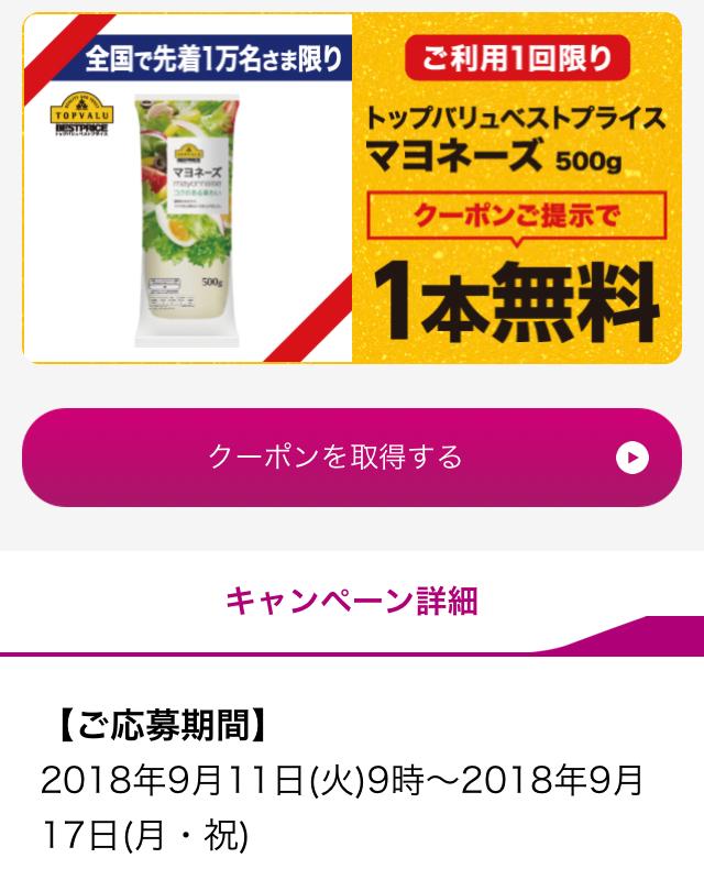 キャンペーン イオン アプリ