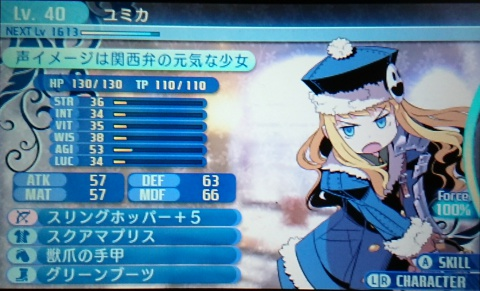 saisyu1_yumi.jpg