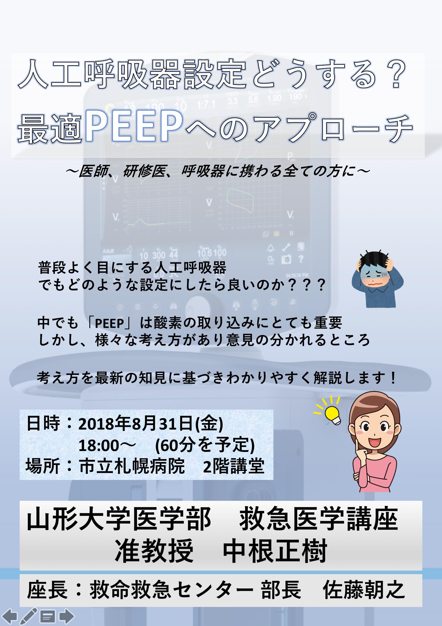 2018.8.31 講演ポスター