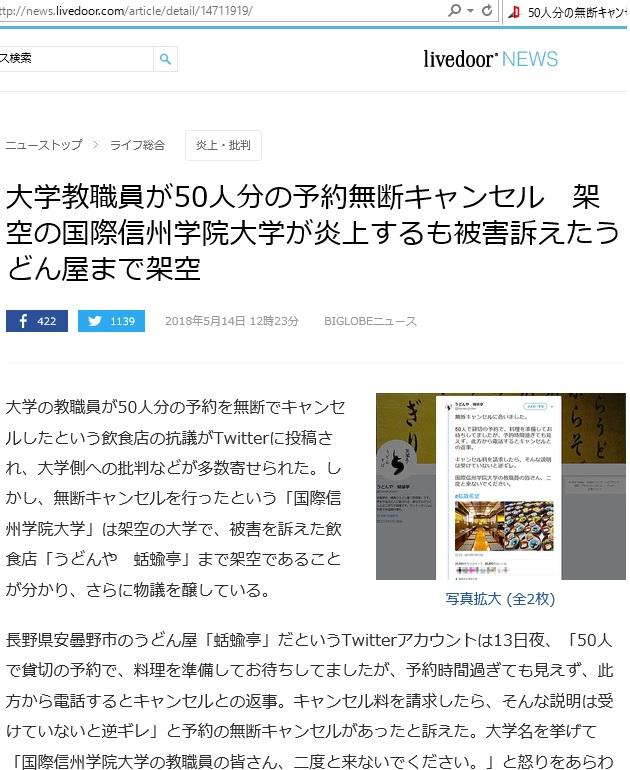 長野のフェイクニュース