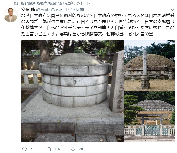 日本政府中枢は朝鮮系そしてお墓