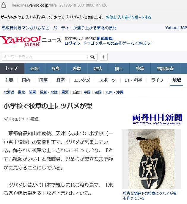京都府地方紙