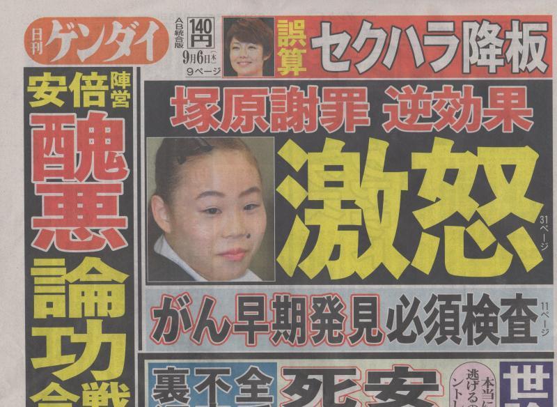 体操パワハラ問題オリンピック宮川選手