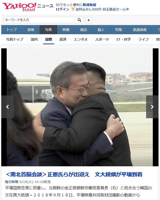 南北首脳会談へ 韓国北朝鮮本国