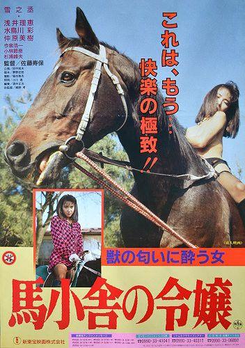 馬小舎の令嬢