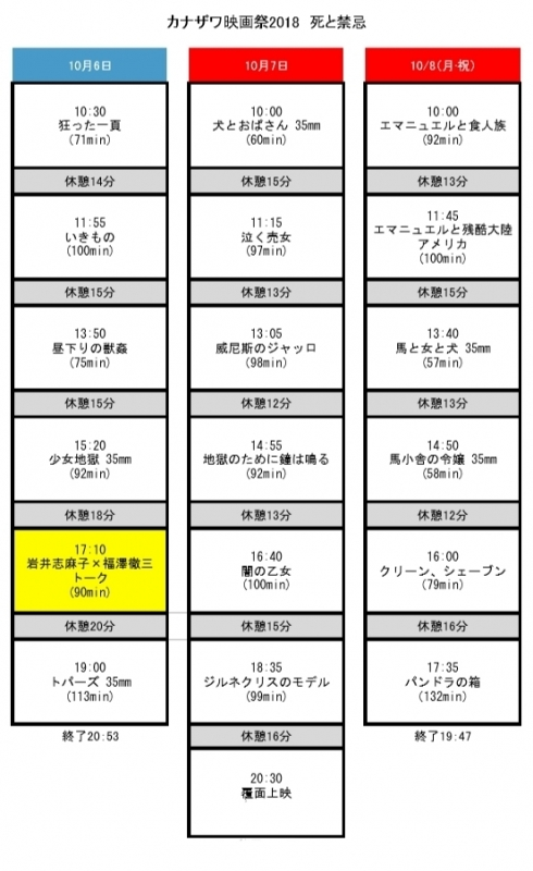 timetable死と禁忌