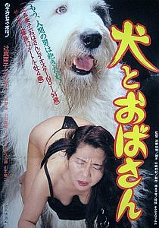 犬とおばさん