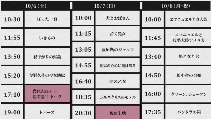 timetable tabu